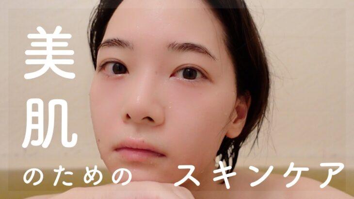 【肌荒れ / ニキビ】美肌のためにしている毎日スキンケア