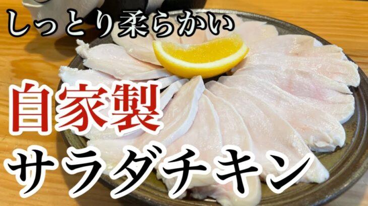 自家製【サラダチキン】炊飯器で簡単にしっとり柔らかく作れます#筋肉#鶏肉 #ダイエット