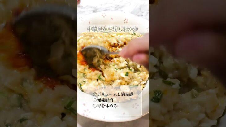 #かさ増しメニュー 【お腹にたまる中華風おかゆ♡簡単ダイエットメニュー】