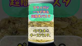 激ウマ‼️ぺぺたまチーズパスタ🥚【フライパン一つで作る簡単パスタ】超シンプル 超簡単🍝ダイエット中に食べる低カロリーパスタ♫