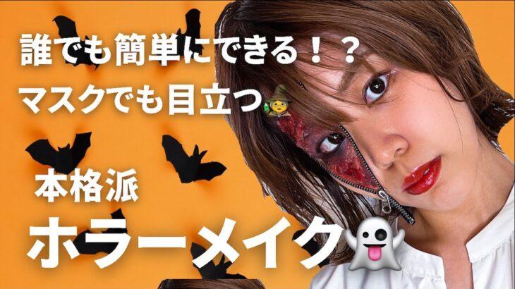 【簡単♪本格ホラーメイク】マスクをつけていても目をひくジッパーメイクで目立っちゃおう!