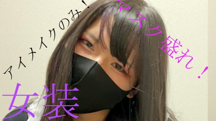 【簡単】女装メイクしようぜ!アイメイクのみ、マスク盛れ!【プチプラ】