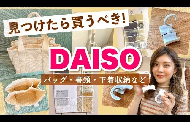 【ダイソー新商品】見つけたら買って!収納アイテム🌿バッグ収納、書類収納、下着収納など【購入品】