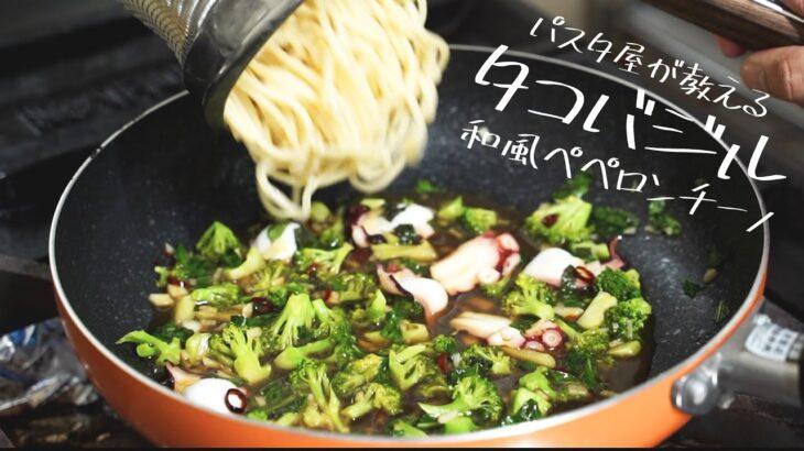 【ダイエット】簡単!痩せる!タコバジル和風ペペロンチーノがうますぎる【低脂質】
