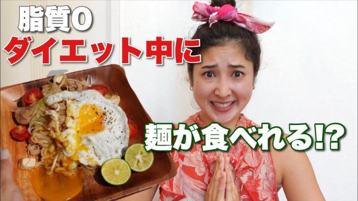 【簡単ダイエット飯】美味しくなきゃ、ダイエット続かへんで〜