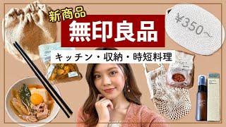 【無印良品】秋の新商品!キッチン・収納・ダイエット中の購入品◆復活商品も!