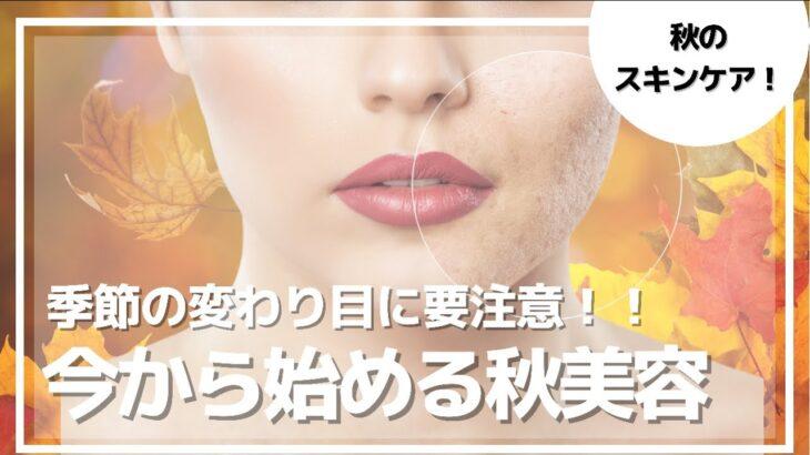【秋のスキンケア】季節の変わり目には要注意!乾燥肌、肌荒れ対策!