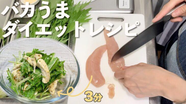 リピ確定!!ヘルシーなのにバカうまいダイエット作り置きレシピ!!【ダイエット】