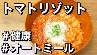 【時短】トマトジュースで簡単に!トマトリゾット!