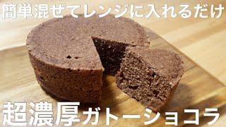 【ダイエット】おからパウダーを使った簡単!低糖質ガトーショコラの作り方