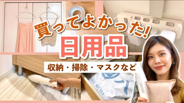 【購入品】買ってよかった日用品🌿収納・掃除・マスクなど/生活に役立つアイテム